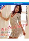 Skyangel Blue 90 - Blu-ray Disc
