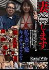 Rental Wife