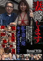 Rental Wife DVD