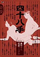 RED 123 DVD