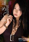 Gold Angel 15: Megumi Haruka