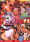 Guys Go Crazy 11 - Popp-Corn-Party