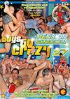 Guys Go Crazy 27 - Pension Schniedelwutz