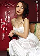 S Model 07 - Kazumi Nanase