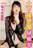 Merci Beaucoup Sasaki Yuuna DVD - buy now!