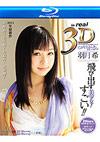 Catwalk Poison: Nozomi Hazuki - True Stereoscopic 3D Bluray 1080p (3D + 2D)