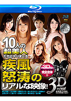 S Model Best 10  True Stereoscopic 3D Bluray 1080p