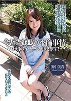 Miharu Tanaka kaufen