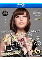 Merci Beaucoup 45 Honoka Orihara  True Stereoscopi