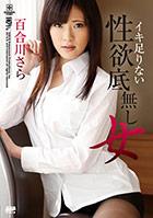 Sara Yurikawa DVD