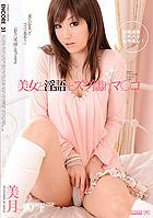 Encore 31 Mizuki