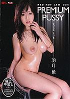 Red Hot Jam 224 - Premium Pussy Nozomi Hazuki
