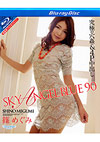 Skyangel Blue 90 - Blu-ray Disc