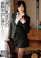 Fresh Cream Pie with Beautiful Sara's Tits: Sara Yurikawa