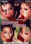 Kehlenfick Extrem 14
