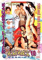 Naughty Little Asians 10