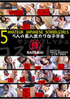 5 Amateur Japanese Schoolgirls