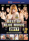 Best Of Blue Movie 2017