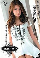 S Model 34: Arisa Kuroki