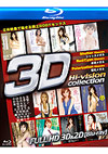 Hi-Vision Collection 2  - True Stereoscopic 3D Bluray 1080p