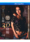 Catwalk Poison: Maria Ozawa - True Stereoscopic 3D Bluray 1080p (3D + 2D)