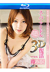 Catwalk Poison: Miruku Ichigo - True Stereoscopic 3D Bluray 1080p (3D + 2D)