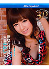 Catwalk Poison: Hikaru Shiina - True Stereoscopic 3D Bluray 1080p (3D + 2D)