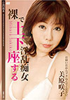 Mihara Sakiko