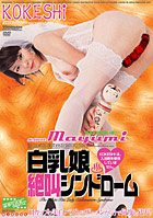 Kokeshi 27 - The White Tits Lady Exclamation Syndrome