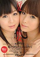 Nympho Girls - Dual Impression