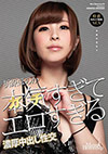 Merci Beaucoup 45: Honoka Orihara