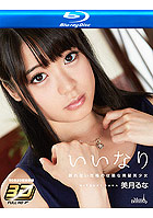 Mitsuki Runa - True Stereoscopic 3D Bluray 1080p (3D + 2D)