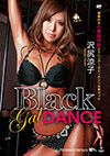 Black Gal Dance