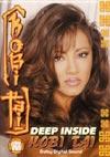 Deep Inside Kobi Tai
